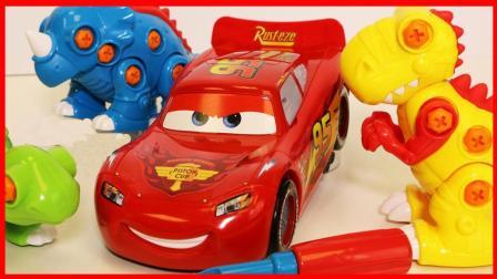 组装变形恐龙玩具,汽车总动员闪电麦昆大变装