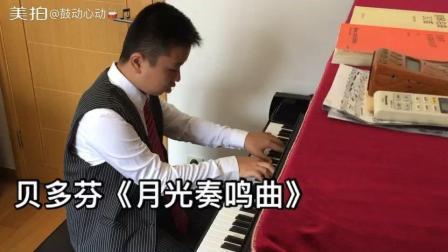 加油(^ω^)此视频演奏的是贝多芬《月光奏鸣曲》和钢琴十级曲目