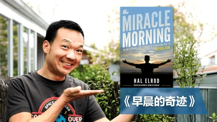 《早晨的奇迹》6件改变生活的晨间小事: The Miracle Morning