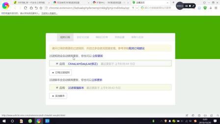 电脑基础教学, 如何使用浏览器的扩展功能, 拦截广告功能
