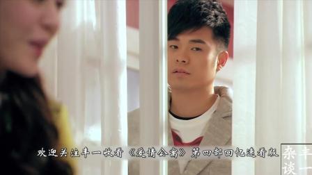 《爱情公寓4》第16集: 关谷悠悠决定先买车, 小贤默默帮助一菲