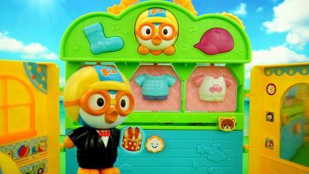 小企鹅啵乐乐的梦幻大衣橱儿童玩具