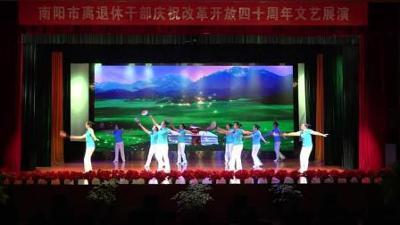 南阳市离退休干部庆祝改革开放四十周年文艺展演  柔力球《不忘初心》