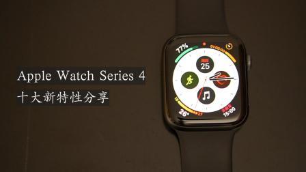Apple Watch Series 4 10大新特性分享