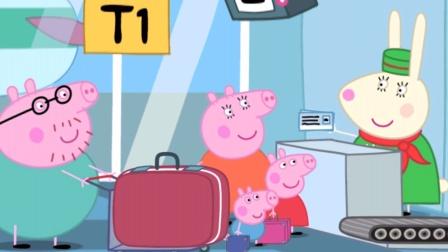 小猪佩奇和家人要去哪里玩呢? 为何如此开心? 小猪佩奇的故事