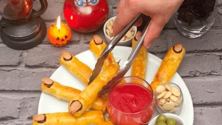 女巫手指卷: 万圣节美食来袭, 你敢挑战吗?