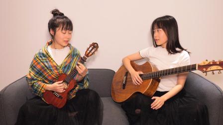 Duet 吉他尤克里里翻唱 Nancy弹唱