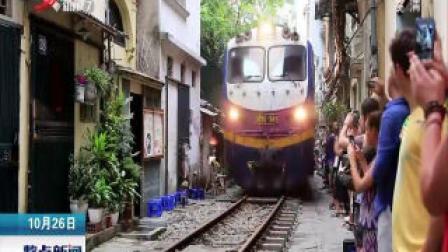 听火车呼啸而过! 越南河内老城区铁轨成热门景点