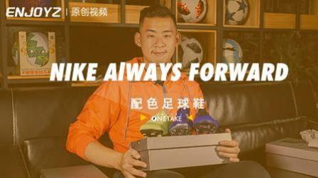ENJOYZ OneTake丨Nike Always Forward配色足球鞋