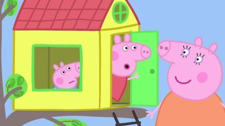 动画片小猪佩奇: 《树屋》下