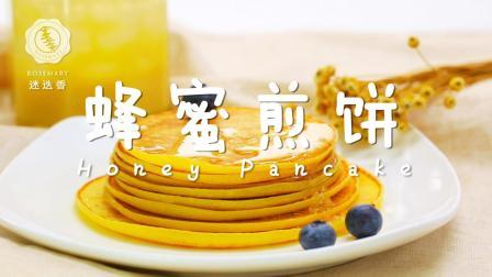 日本排队3小时才能吃到的煎饼, 在家1分钟就做一个!