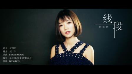 何璟昕原创粤语歌曲《线段》MV