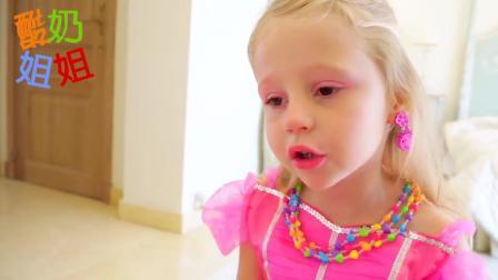 酸奶姐姐的玩具故事: 小公主的玩具魔镜, 谁才是世界上最美丽的人呢?