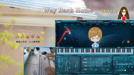 Way Back Home-抖音-EOP键盘钢琴五线谱简谱下载