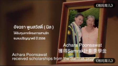 泰国风靡全国教育视频: 用菠萝说明家庭教育的重要性, 父母要以身作则!