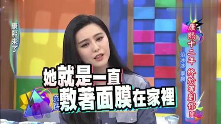 《康熙来了》: 范冰冰李晨自爆私生活, 节目热点不断!