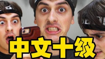 中文十级! 你的中文可能比不上一个老外!