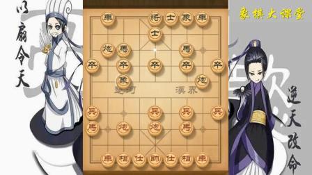 象棋大课堂: 非常犀利的一个套路, 困得对手无子可下!