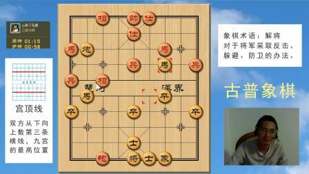 中国象棋实战: 过宫炮大师级, 骏马三跃驾云彩