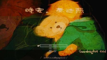 木子小驴解说《晚安泰迪熊》可怕的卧室恐怖游戏实况攻略第一期