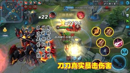 王者荣耀: 吕布拥有了超能力, 100%真实暴击伤害, 一刀劈死两人