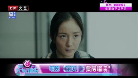 每日文娱播报 2018 10月 《宝贝儿》票房口碑双双遇冷,杨幂转型之作被否定?