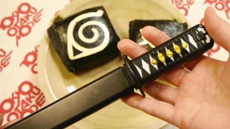 火影忍者寿司你见过吗? 快来和鸣人一起守护木叶把!