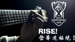 【指弹吉他】高燃警告! 改编英雄联盟S8总决赛主题曲《RISE! 登峰造极境! 》请配合耳机食用~