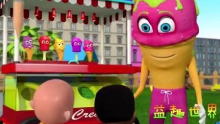 少儿动画, 小宝宝亲子乐园玩耍, 吃美味冰淇淋