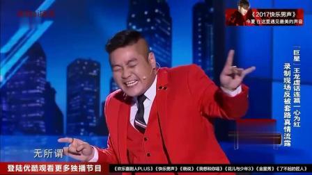 小品《摔跤吧老姨夫! 》王龙爆笑演绎