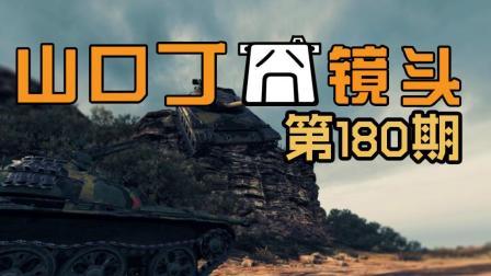 坦克世界囧镜头#180敌人宁可自裁 都不给头
