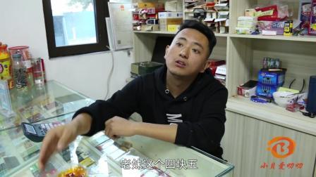 老板每次找钱都用棒棒糖, 没想这次反被美女顾客套路, 太逗了!