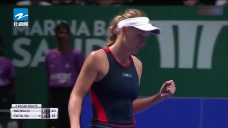 WTA总决赛:斯维托丽娜2-1逆转沃兹尼亚奇  小组第一晋级半决赛 体育最前线 181026