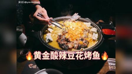 成都烤匠: 辣到飞起的黄金酸辣豆花烤鱼