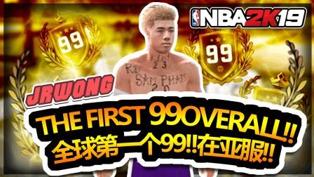 【RD】NBA2K19全球第一个99在亚服! ! 炸翻美服! ! 亚服的荣耀!