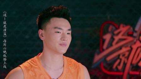 【球员CUT】《这!就是灌篮》孟博龙受擂超累,被夺星很无奈,面对李易峰郭艾伦很自责