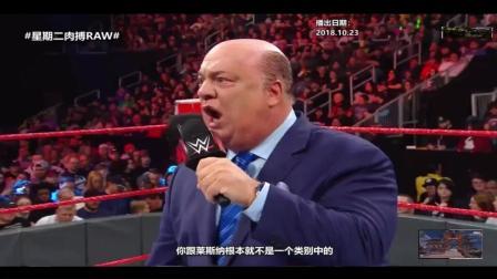WWE精彩集锦: 布朗斯特劳曼将和布洛克莱斯娜争夺WWE全球冠军头衔