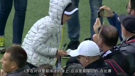 太暖心! 曼联球迷冲进球场找C罗合影遭保安制服, 总裁反应获赞