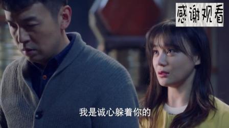 我爱男保姆: 陆晴送手表给方原, 跟他坦白, 之前成心躲着他
