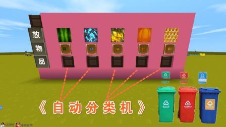 迷你世界《物品自动分类机》高端全自动分类, 超简单一学就会