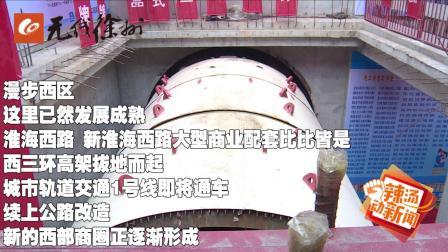 蝶变徐州40年·居住变迁影像展 西区: 云龙山水甲天下 淮海新城塑辉煌
