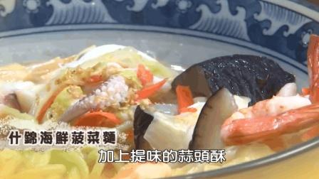 教你星级面食什锦海鲜菠菜煨面 蔬菜海鲜满满盖上! Q弹面条吸饱鲜甜汤汁! 5