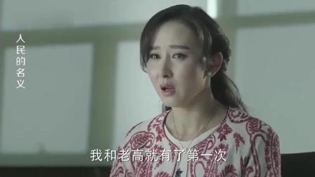 赵瑞龙当真可恶: 高小琴四年竟做了三次人流, 还差点毁了高小凤!