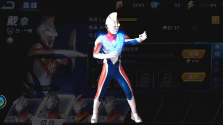肉肉 奥特曼游戏英雄归来04戴拿奥特曼进化!