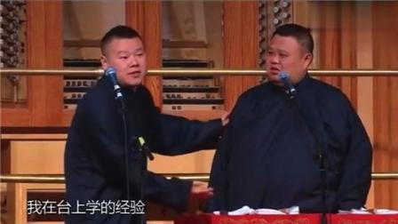岳云鹏爆笑相声称: 我就是纯红, 孙越: 你就是一口红。台下笑喷