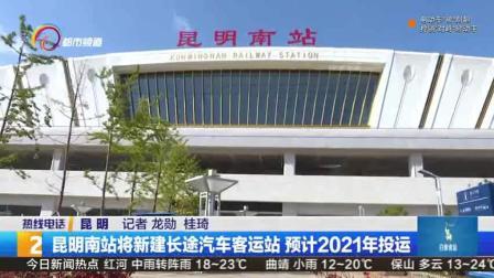 昆明南站将新建长途汽车客运站, 预计2021年投运