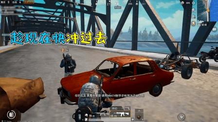 刺激战场: 这样的堵桥你们见过吗? 却被敌人识破伎俩!