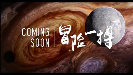 《流浪地球》预告片全集, 首发正式预告片以及3部先导预告片, 思维实验室期待中!