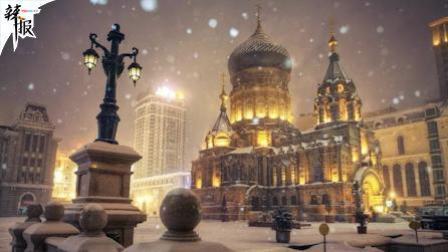 辣报 2017 冰城下雪啦  哈尔滨迎来今冬首场大雪