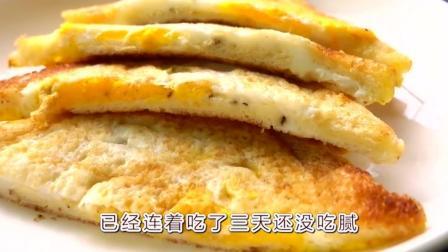 用鸡蛋和吐司做一份营养早餐, 太有创意了, 连吃三天都没腻